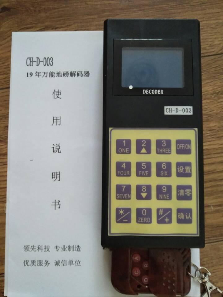 电子地磅解码器|厂家惠供