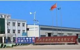 河北華強科技開發有限公司