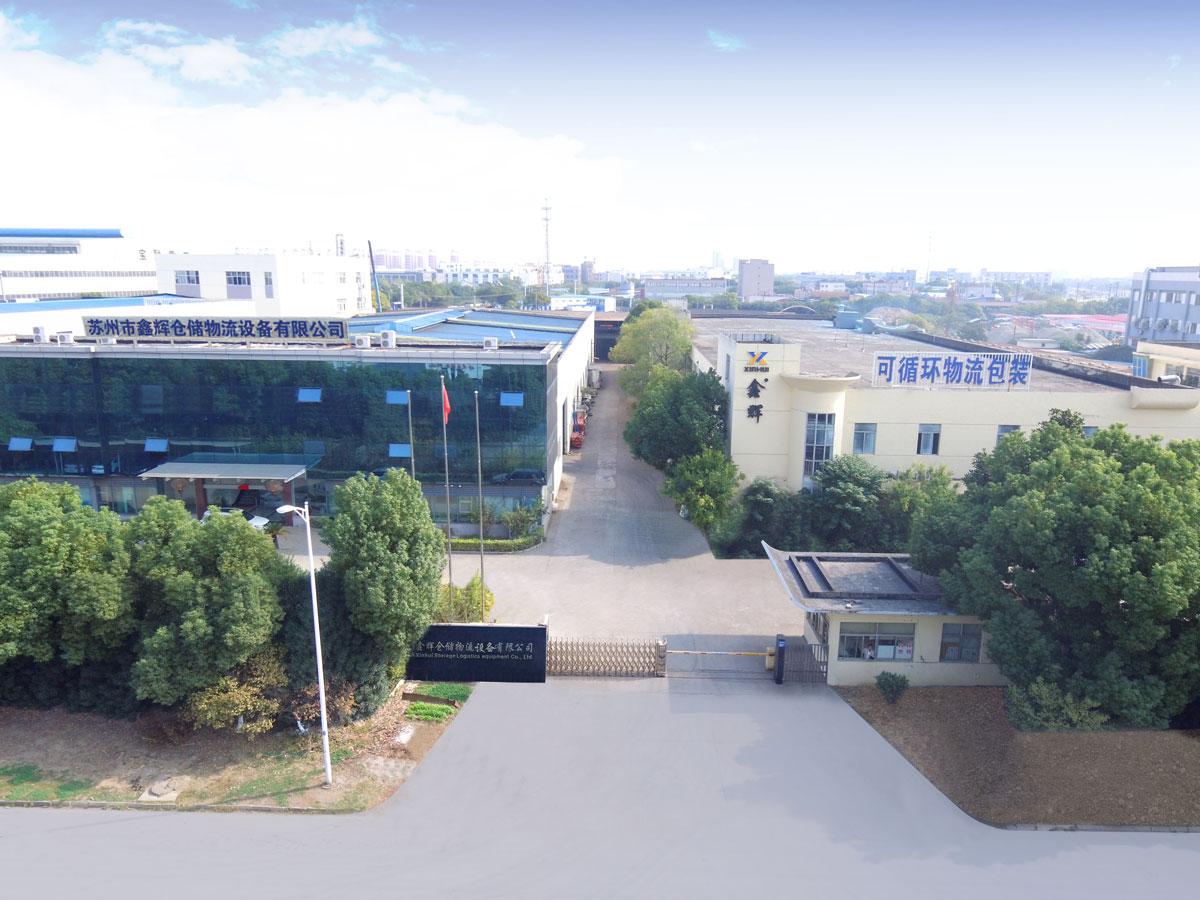 蘇州市鑫輝倉儲物流設備有限公司