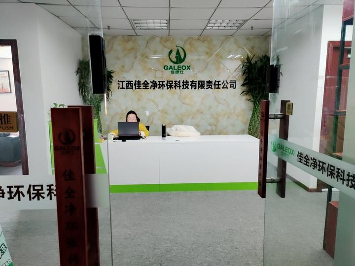 江西佳全凈環保科技有限責任公司