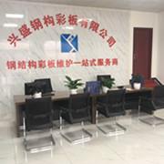 鄭州興盛鋼結構彩板工程集團有限公司