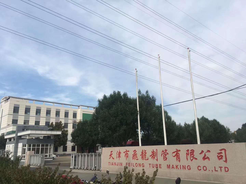 天津飛龍鋼管有限公司