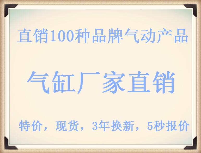 武漢市SMC氣動一級總代理商經銷商