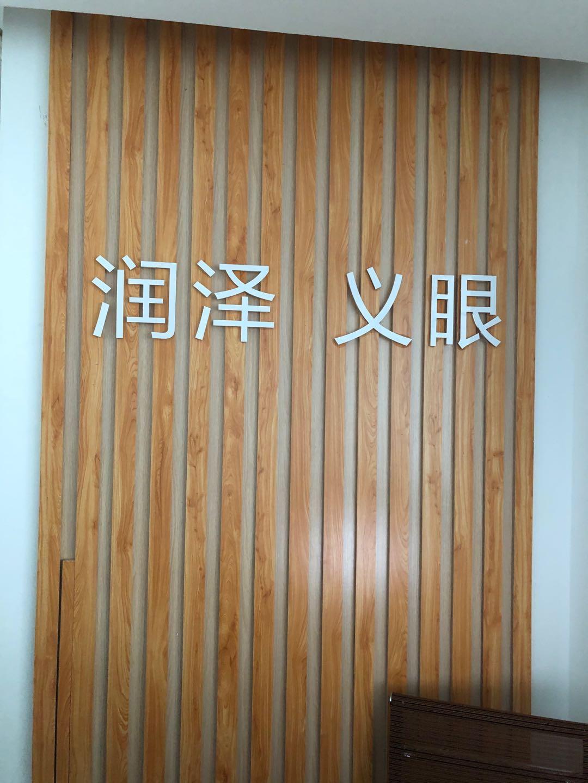 廣州潤澤義眼醫療科技有限公司