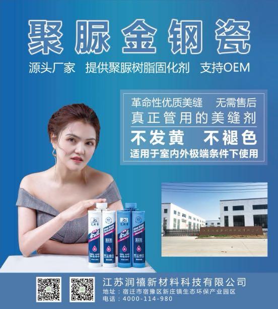 江蘇潤禧新材料科技有限公司
