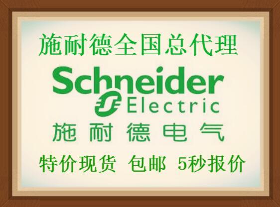 尚志市施耐德電氣代理商辦事處分公司