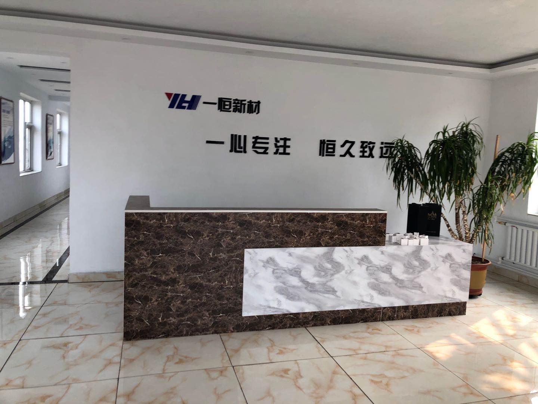 东营一恒新型建材有限公司