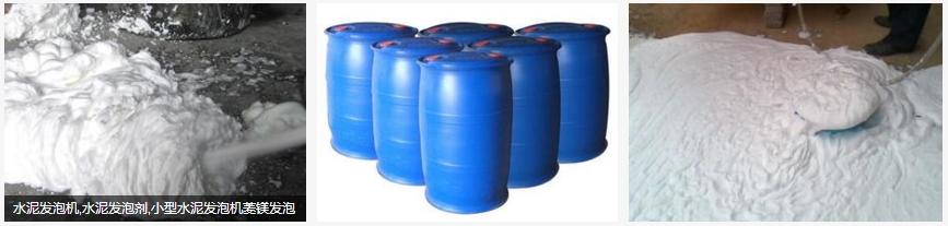 青島萊西水泥專用發泡劑,濟南槐蔭水泥發泡劑生產