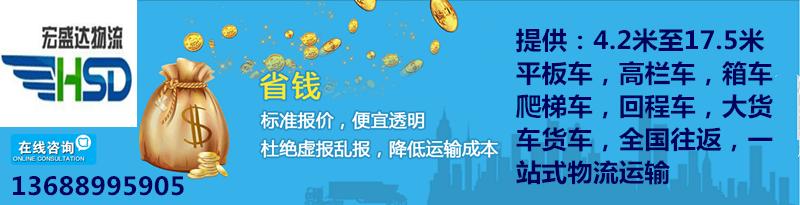 许昌市魏都区到全国各地有9米6高栏车出租物流整车运输