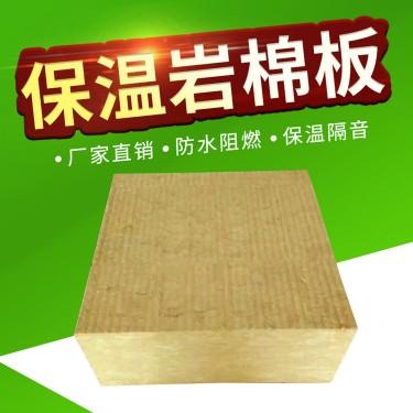 邢臺室內隔墻巖棉板生產廠家