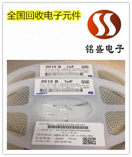 石龍收購藍牙芯片閑置尾料 電子元件回收公司