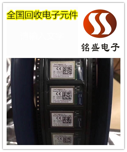 坑梓回收藍牙IC呆料 電子芯片收購公司