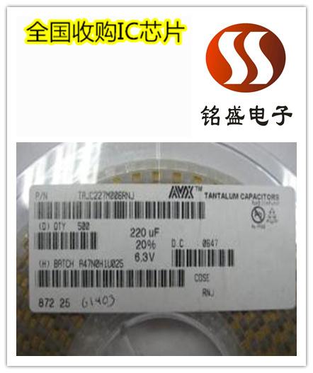 道滘回收二極管呆料 電子IC收購公司