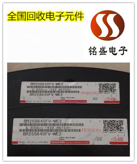 龍崗收購濾波器閑置尾料 電子芯片回收公司