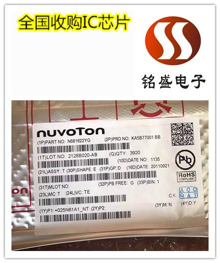 鳳崗回收工廠電子IC呆料 電子元器件收購公司