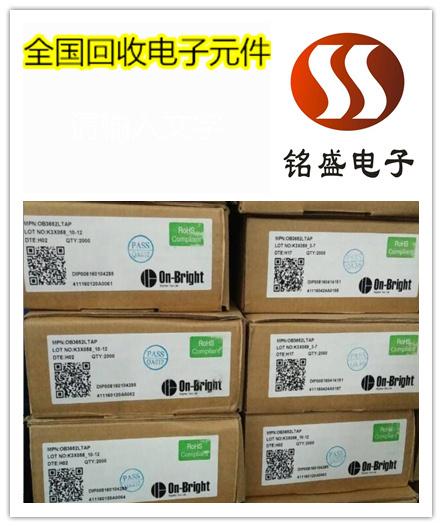 找徐州工廠電子IC收購 積壓電子料回收電子元件回收收購電子IC電子料收購