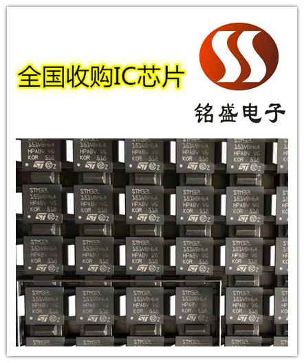 找珠海工廠電子IC收購 積壓電子料回收電子元件回收收購電子IC電子料收購