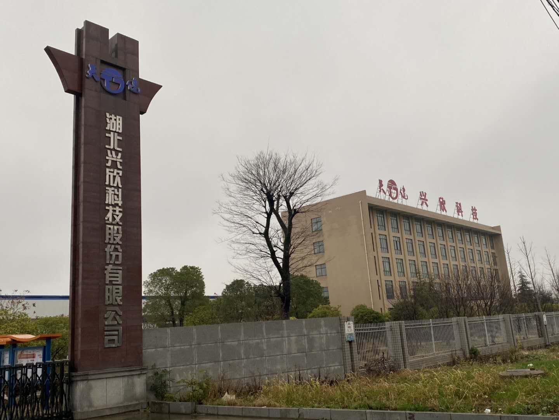 湖北興欣科技股份有限公司