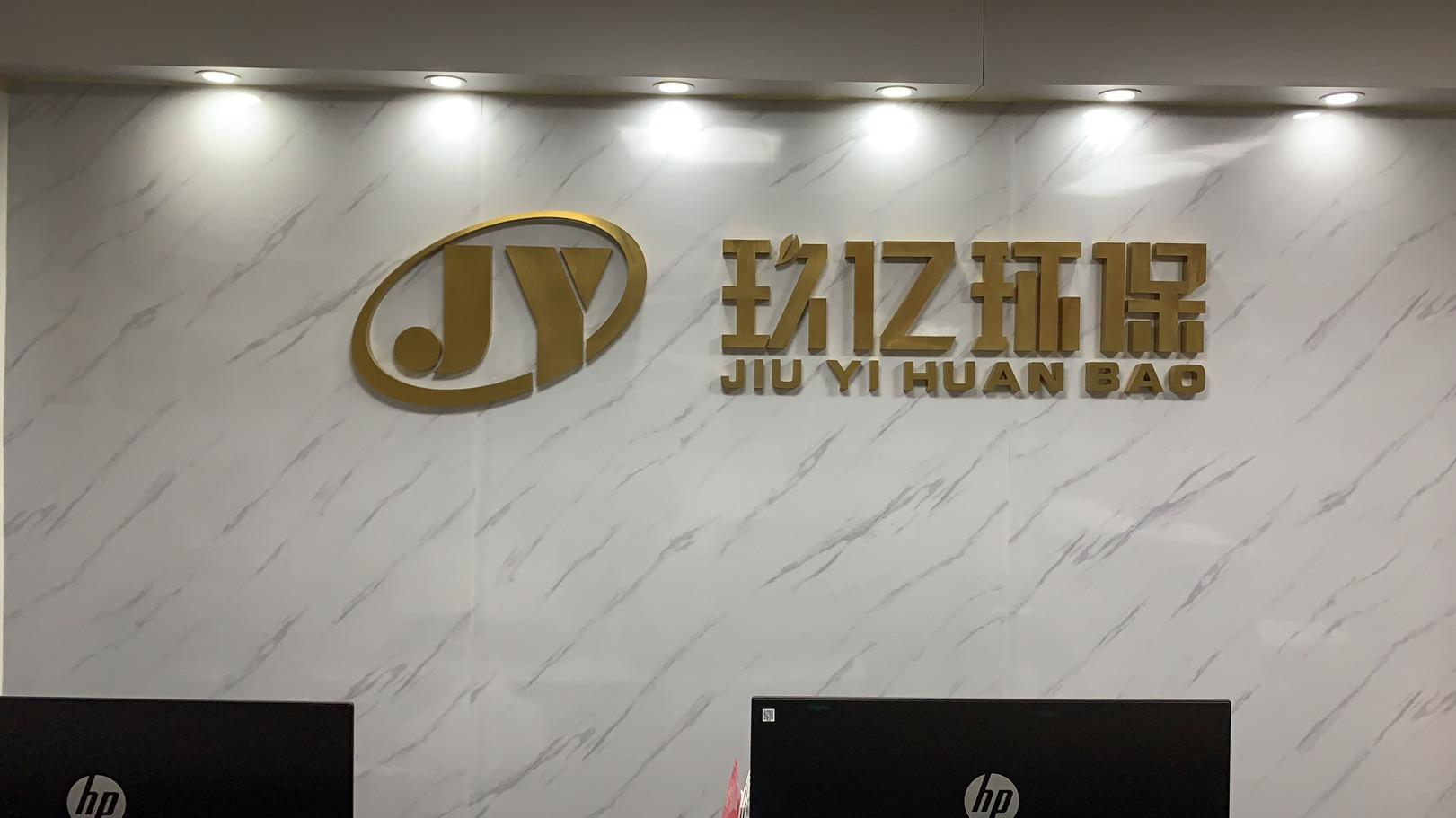 廣州玖億環保工程設備有限公司