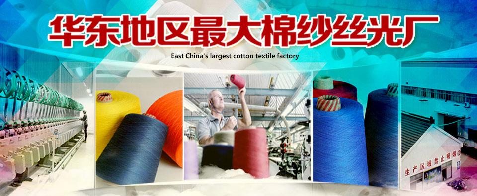 芜湖富春染织股份有限公司