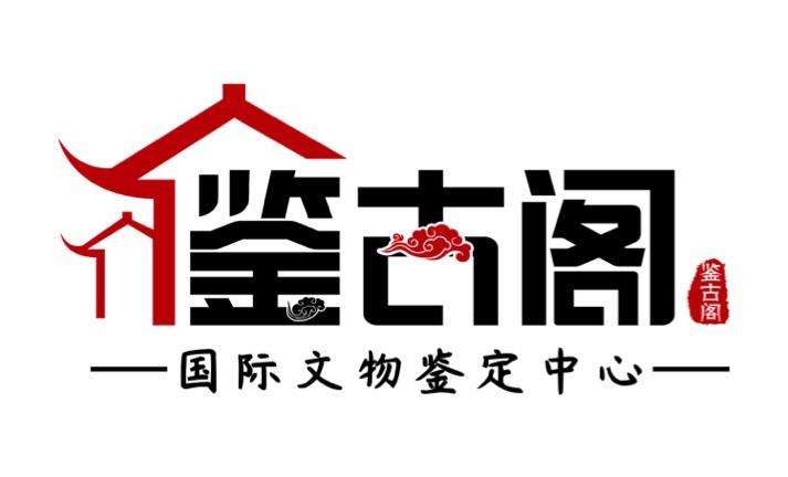 北京鉴古阁文物鉴定有限公司