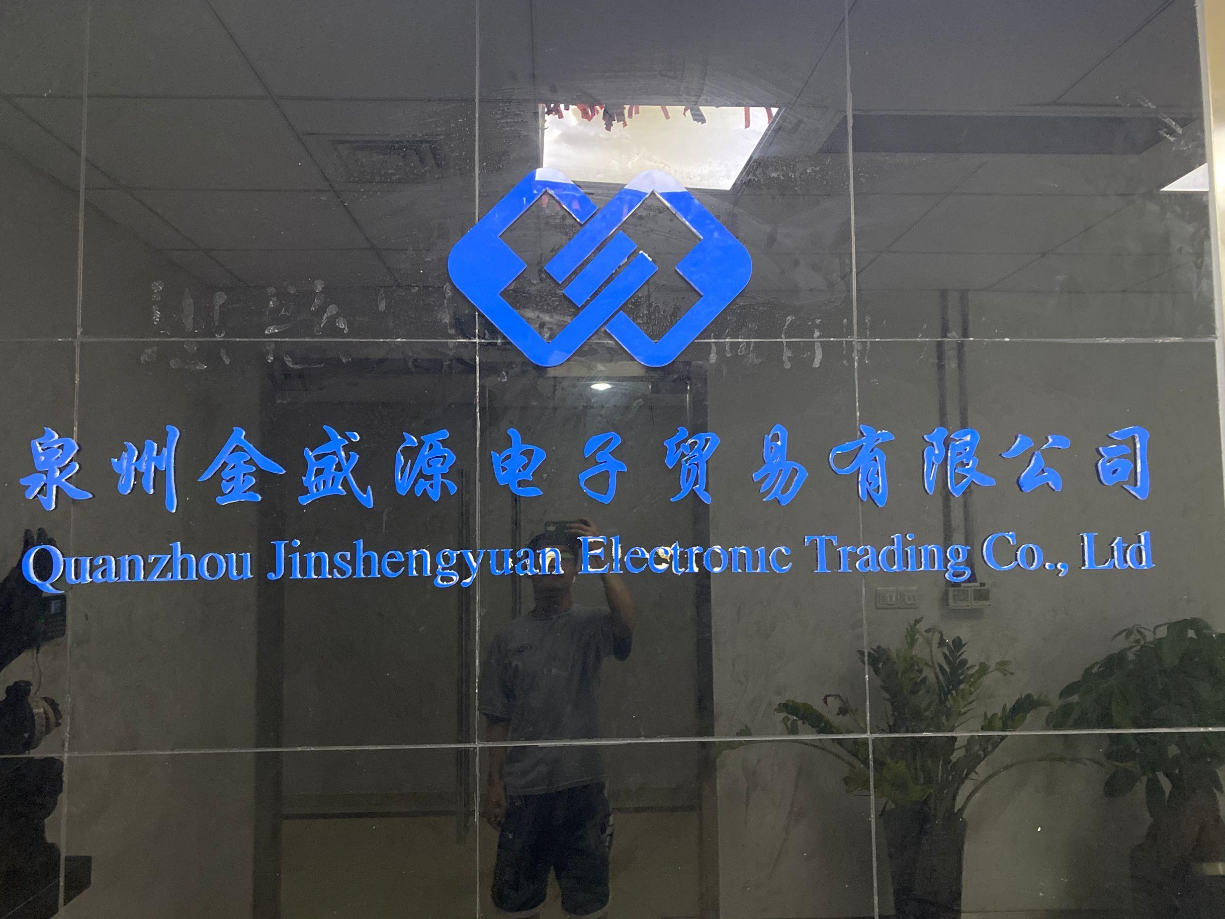 泉州金盛源电子贸易有限公司