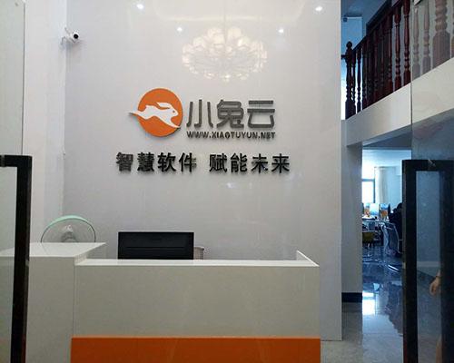 南宁市传智网络科技有限公司