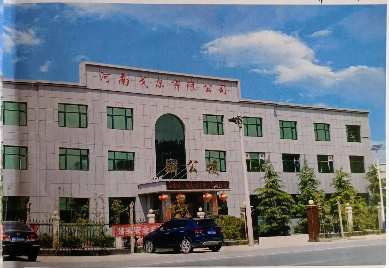 河南省戈爾醫療器械有限公司