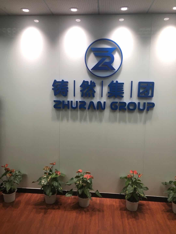 上海創明鋼鐵有限公司
