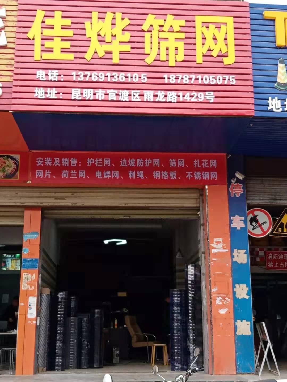 云南佳燁金屬絲網制品有限公司