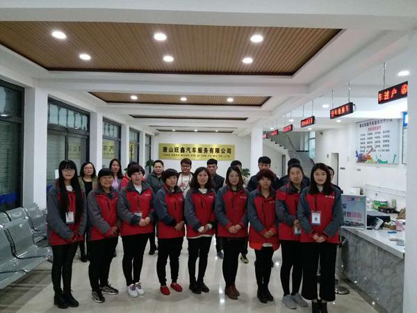 唐山旺鑫汽車銷售服務有限公司