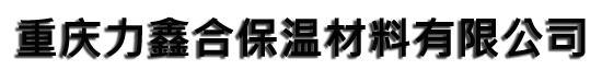 重慶力鑫合電子商務有限公司