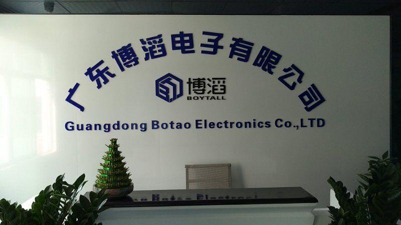 廣東博滔電子有限公司