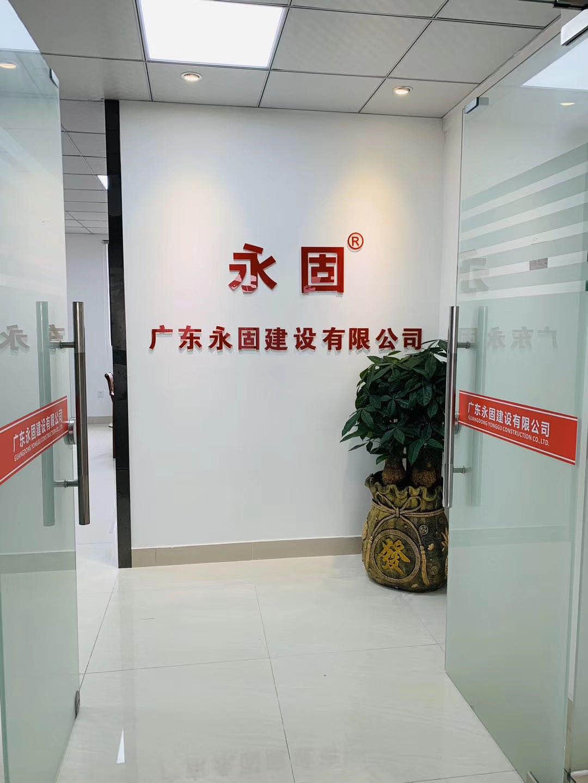 廣東永固建設有限公司
