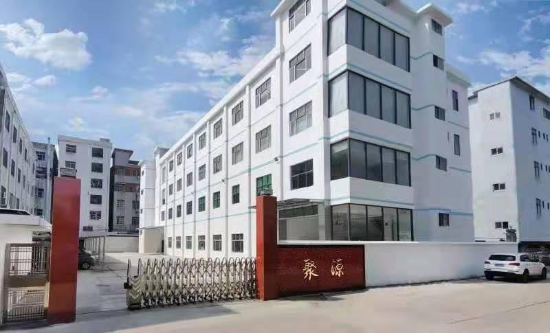 東莞市聚源精密科技有限公司