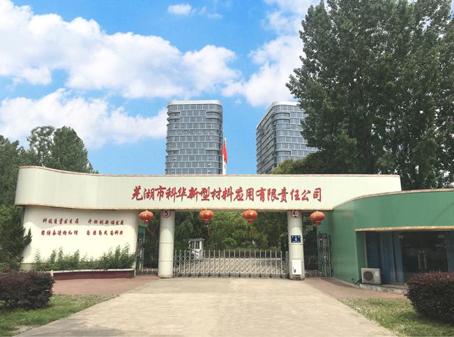 芜湖市科华新型材料应用有限责任公司