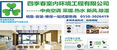滁州市四季春室内环境工程有限公司