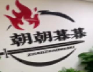 北京朝朝暮暮文化传媒有限公司