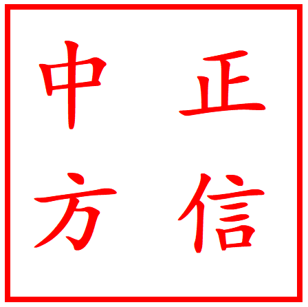 中正方信包裝材料(成都)有限公司