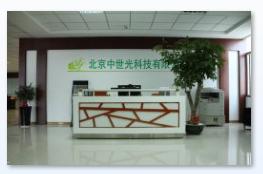 北京中世光科技有限公司
